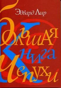 """Эдвард Лир """"Большая книга чепухи"""""""