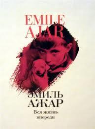 """Эмиль Ажар """"Вся жизнь впереди"""""""