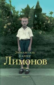 Эммануэль Каррер «Лимонов»