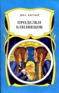 """Эрих Кестнер """"Проделки близнецов"""" (""""Двойная Лоттхен"""")"""