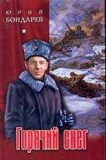 Юрий Бондарев «Горячий снег»