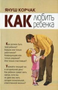 "Януш Корчак ""Как любить ребенка"""