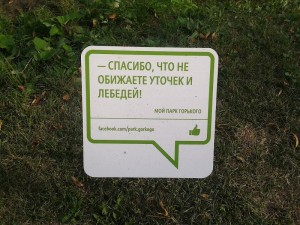 как убеждают в парке Горького