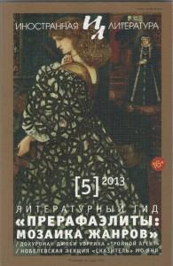 """журнал """"Иностранная литература"""" №5, 2013 г."""