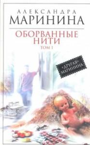 Александра Маринина «Оборванные нити»
