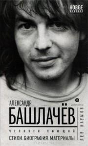 Александр Башлачев: человек поющий