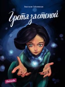 Анастасия Соболевская «Грета за стеной»