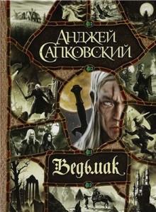Анджей Сапковский «Ведьмак»