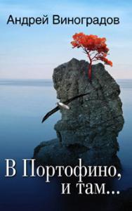 """Андрей Виноградов """"В Портофино, и там..."""""""