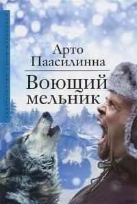 """Арто Пассилинна """"Воющий мельник"""""""