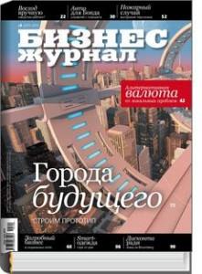 Бизнес-журнал №6, 2013