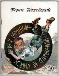 Борис Ряховский. Как Саушкин ходил за спичками