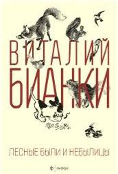 Виталий Бианки. Лесные были и небылицы