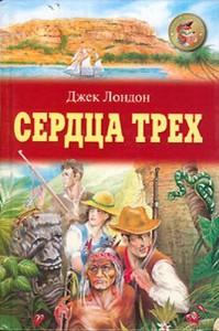 """Джек Лондон """"Сердца трех"""""""