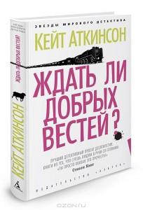 Кейт Аткинсон «Ждать ли добрых вестей?»