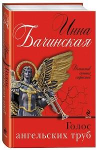 """Инна Бачинская """"Голос ангельских труб"""""""