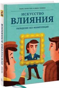 """Марк Гоулстон и Джон Уллмен """"Искусство влияния"""""""