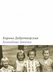 Карина Добротворская «Блокадные девочки»