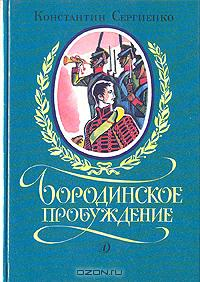 """Константин Сергиенко """"Бородинское пробуждение"""""""