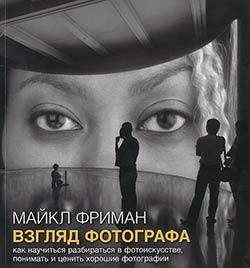 Майкл Фриман, «Взгляд фотографа»