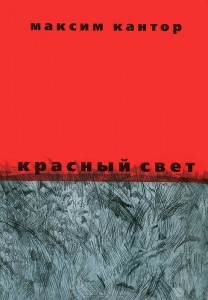 """Максим Кантор """"Красный свет"""""""