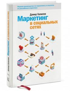 """Дамир Халилов """"Маркетинг в социальных сетях"""""""