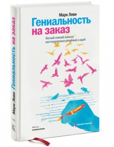 Марк Леви «Гениальность на заказ»