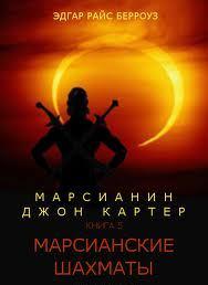 Марсианские шахматы Джона Картера