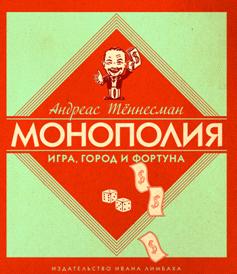 Андреас Тённесманн «Монополия»