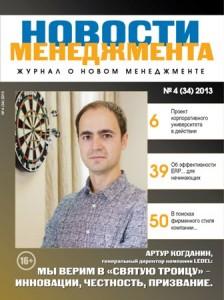 """""""Новости менеджмента"""" №4, 2013 г."""