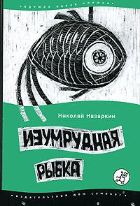 """Николай Назаркин """"Изумрудная рыбка"""""""