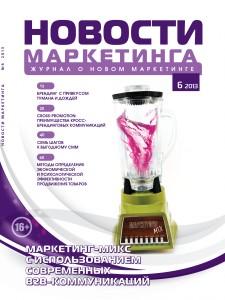 """""""Новости маркетинга"""" №6, 2013"""