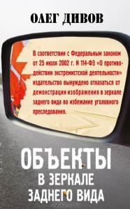 """Олег Дивов """"Объекты в зеркале заднего вида"""""""