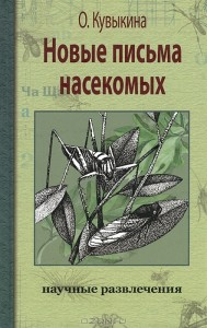 Ольга Кувыкина. Новые письма насекомых