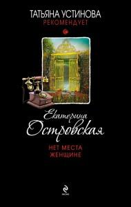 Екатерина Островская «Нет места женщине»
