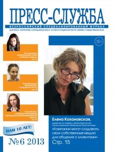 """Пресс-служба"" №6, 2013 г."