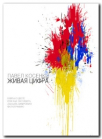 Павел Косенко, «Живая цифра»