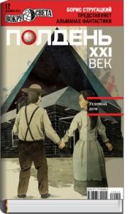 "альманах ""Полдень, XXI век"""