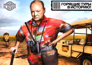 """""""Путеводитель по истории"""" организует горящие туры! Промо-картинка от издателя"""