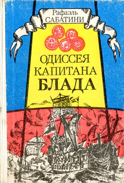 "Рафаэль Сабатини ""Одиссея капитана Блада"""