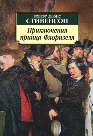 Роберт Льюис Стивенсон. Приключения принца Флоризеля