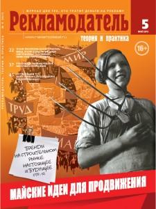 """""""Рекламодатель"""" №5, 2013 г."""
