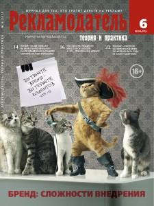 """журнал """"Рекламодатель"""" №6, 2013 г."""
