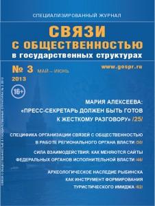 Журнал «Связи с общественностью в государственных структурах» № 3, 2013