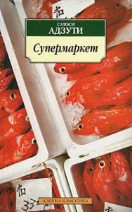 Сатоси Адзути «Супермаркет»