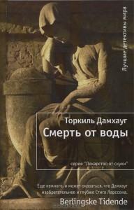 Торкиль Дамхауг «Смерть от воды»