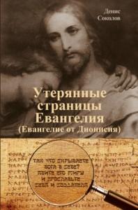 """Денис Соколов """"Утерянные страницы Евангелия"""""""