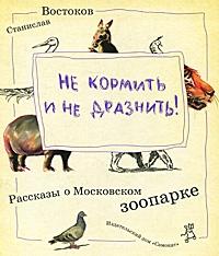 """Станислав Востоков. """"Не кормить и не дразнить"""""""