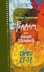 Татьяна Соломатина «Роддом, или поздняя беременность»