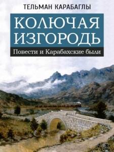 Тельман Карабаглы «Колючая изгородь»